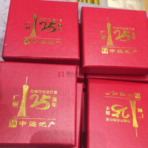 广州万博体育app官方下载  中海地产上市25周年纪念银币万博体育app官方下载
