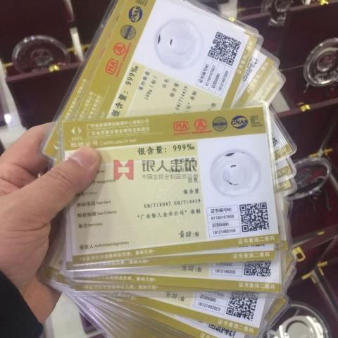 广西桂林富田公司银盘圆盘摆件万博体育app官方下载质量合格证书