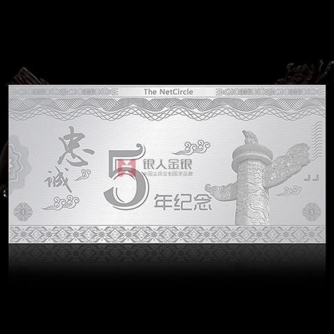 广州万博体育app官方下载  银钞万博体育app官方下载纯银钞万博体育app官方下载