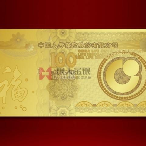 厦门万博体育app官方下载  中国人寿保险公司金钞万博体育app官方下载纪念金钞万博体育app官方下载