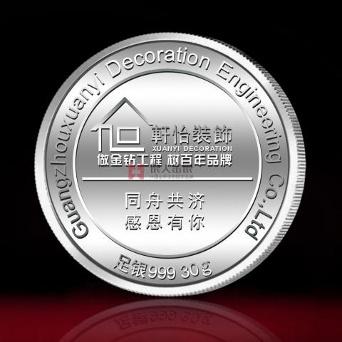 广州万博体育app官方下载  轩怡公司纪念银牌万博体育app官方下载
