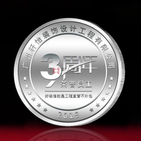 广州万博体育app官方下载  轩怡公司纪念银章万博体育app官方下载
