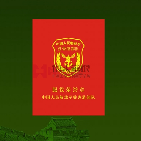 香港万博体育app官方下载  驻香港部队军人服役荣誉章万博体育app官方下载