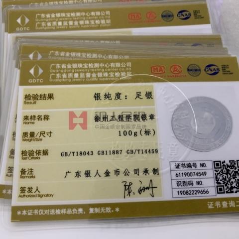国家万博manbetx登陆电脑版首饰珠宝检验检测鉴定证书
