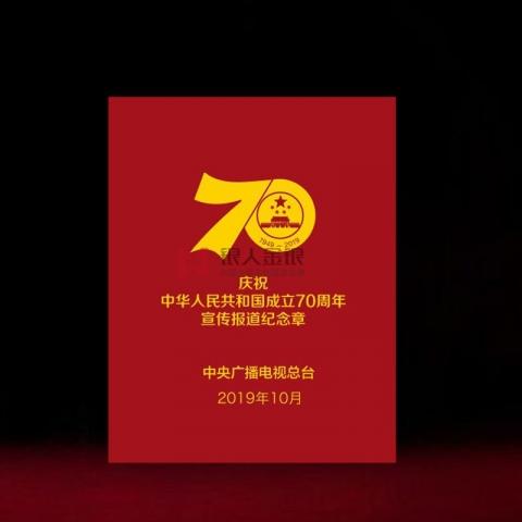中央电视台国庆70周年纪念章万博体育app官方下载