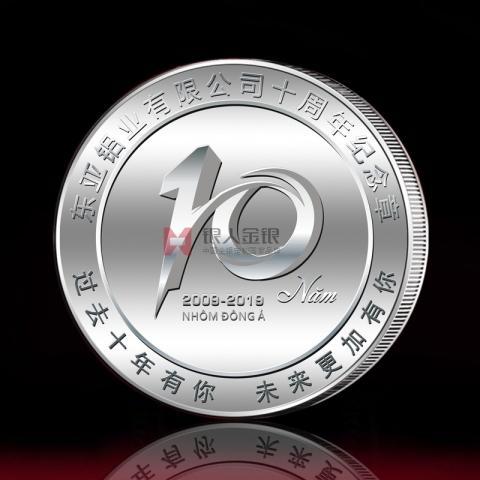 东亚铝业纪念银币万博体育app官方下载