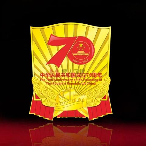 中宣部庆祝国庆70周年活动留念纪念徽章