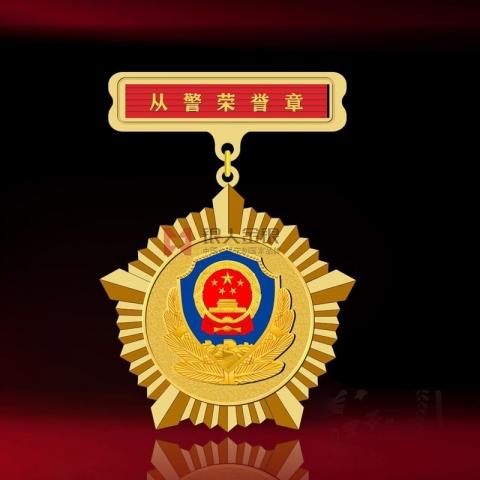 毫州公安局民警从警30年荣誉纪念章万博体育app官方下载