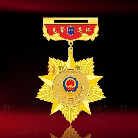 高平市公安局警察从警周年纪念章