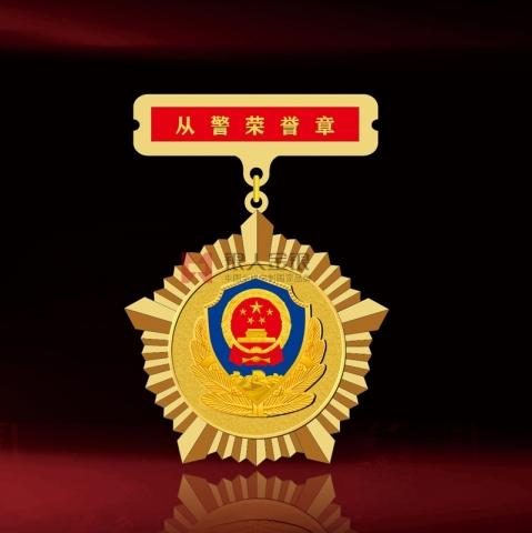 涡阳县公安局退休民警从警纪念章