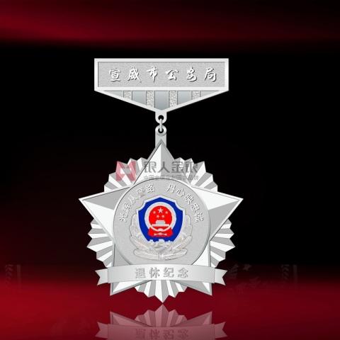 宣威市公安局民警荣誉退休纪念章