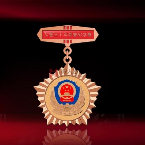 云南警官学院民警从警30周年荣誉纪念章