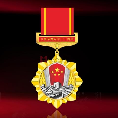 北京市公安局民警光荣退休纪念章
