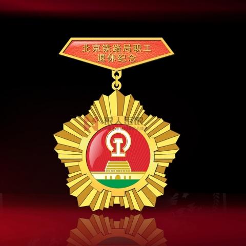 北京市铁路局职工退休纪念奖章