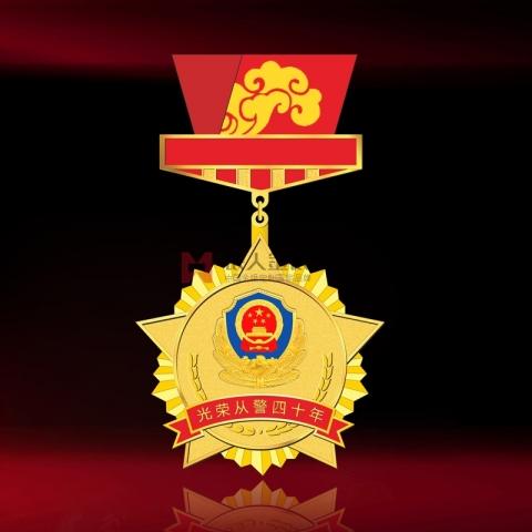 北京市监狱管理局民警退休奖励奖章证章