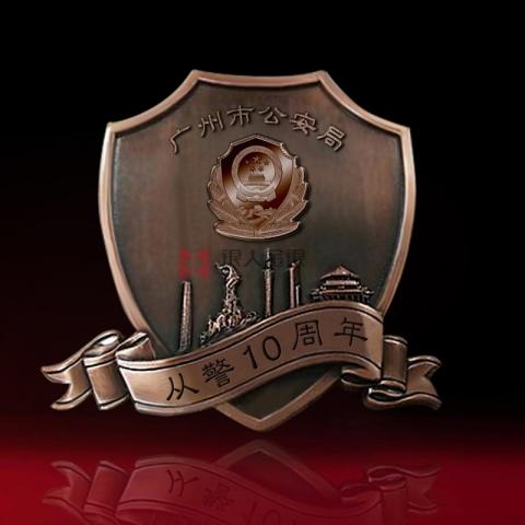 广州市公安局从警10周年纪念徽章