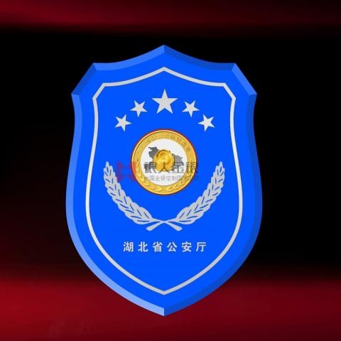 湖北省公安厅金盾奖牌忠诚卫士纪念奖牌