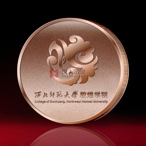 西北师范大学纪念章万博体育app官方下载