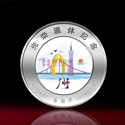 中国银行广州分行光荣退休万博maxbet客户端下载万博体育app官方下载