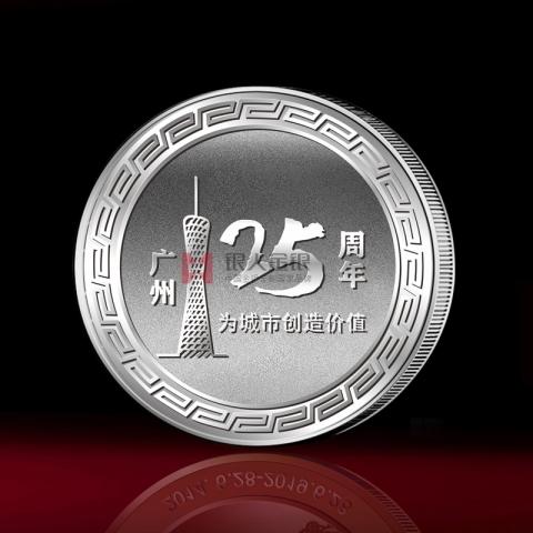 中海地产25周年银章纪念章万博体育app官方下载