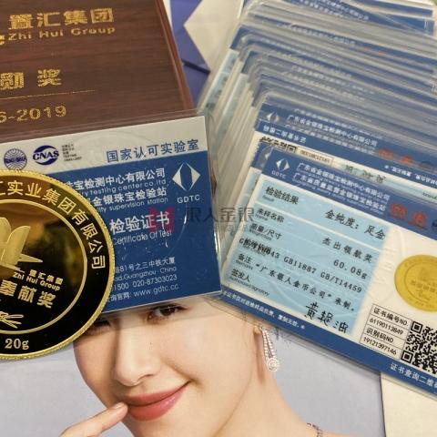 广东置汇公司成立23周年万博maxbet客户端下载质量合格证书
