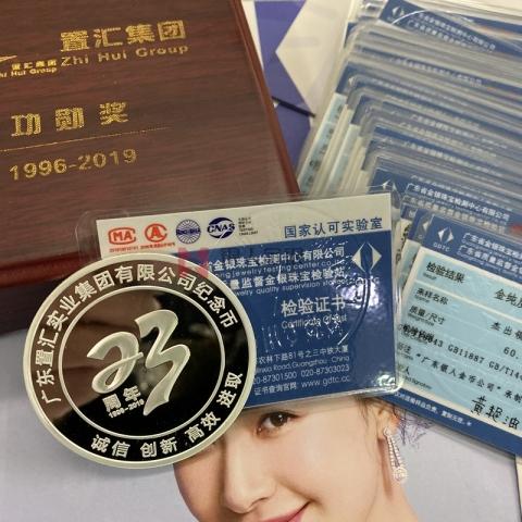 广东置汇公司成立23周年纪念章质量合格证书
