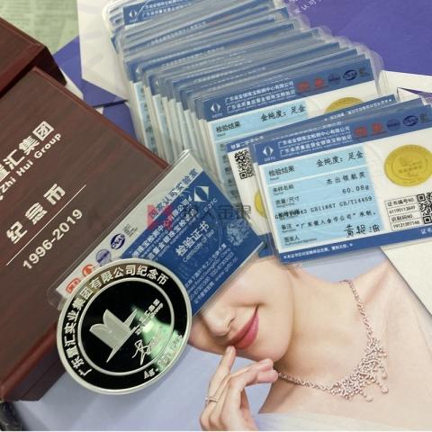 广东置汇公司成立23周年银币质量合格证书