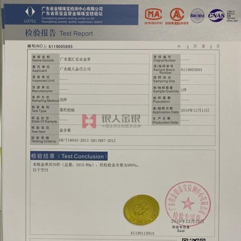 广东置汇公司成立23周年金币质量合格证书