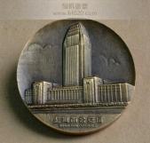 上海市公安局庆典纪念章,纪念铜章,铜质纪念章