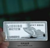 力士德公司开业庆典纯银纪念章,纯银银条,纪念银条