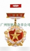 中国人民解放军全军新式二级英雄模范勋章