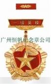 中国人民解放军全军新式一级英雄模范勋章