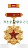 中国人民解放军全军新式一等功奖章