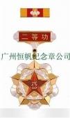 中国人民解放军全军新式二等功奖章