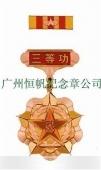 中国人民解放军全军新式三等功奖章