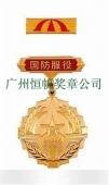 中国人民解放军全军新式国防服役金质纪念章