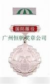 中国人民解放军全军新式国防服役银质纪念章