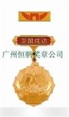 中国人民解放军全军新式卫国戍边金质纪念章