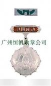 中国人民解放军全军新式卫国戍边银质纪念章