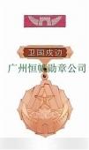 中国人民解放军全军新式卫国戍边铜质纪念章
