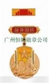 中国人民解放军全军新式献身国防金质纪念章