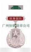 中国人民解放军全军新式献身国防银质纪念章