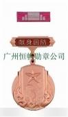 中国人民解放军全军新式献身国防铜质纪念章