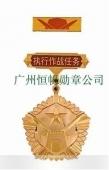 中国人民解放军全军新式执行作战任务纪念章