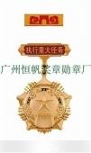 中国人民解放军全军新式执行重大任务纪念章