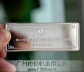 四川科学城纯银纪念章,白银银条,Ag.999银条纪念银条