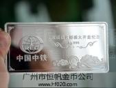 中国中铁纯银银条,建设项目工程典礼纪念银条