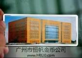 广铁集团广州调度所工程竣工留念纪念银条定做