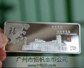 理县县政府灾后重建家园隆重纪念纯银银条万博体育app官方下载