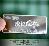 启明星辰公司十周年庆典定做银条,万博体育app官方下载银条,加工银条